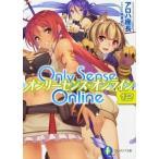中古ライトノベル(文庫) Only Sense Online -オンリーセンス・オンライン-(12) / アロハ座長