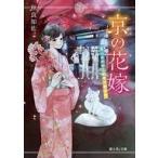 駿河屋ヤフー店で買える「中古ライトノベル(文庫 京の花嫁 嵐山あやかし料亭の若女将 / 秋良知佐」の画像です。価格は280円になります。