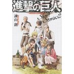 中古ライトノベル(新書) ■)2)進撃の巨人 Short Stories / 諫山創