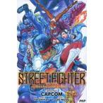 中古ライトノベル(その他) STREET FIGHTER THE NOVEL 俺より強いやつは何処にいる / 矢野隆/原作:CAPCOM