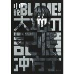 中古ライトノベル(その他) 小説BLAME! / 冲方丁/原作:弐瓶勉