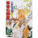 中古ライトノベルセット(文庫) 十二国記 全11巻セット / 小野不由美