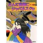 中古ライトノベルセット(文庫) なんて素敵にジャパネスク 全8巻セット / 氷室冴子