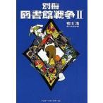 中古ライトノベルセット(その他) 図書館戦争シリーズ(単行本版) 全6巻セット / 有川浩