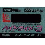 中古MSX カートリッジROMソフト ハイドライド3 (箱説なし)