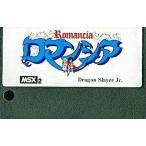 中古MSX2 カートリッジROMソフト ロマンシア (箱説なし)