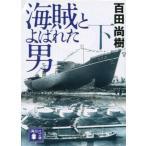 中古文庫 海賊とよばれた男 上下セット / 百田尚樹