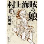 中古文庫 ≪日本文学≫ 村上海賊の娘 全4巻セット / 和田竜
