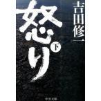 中古文庫 ≪日本文学≫ 怒り 上下巻セット / 吉田修一