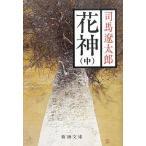 中古文庫 ≪日本文学≫ 花神 中 / 司馬遼太郎