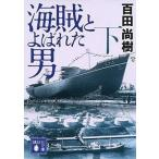 中古文庫 ≪日本文学≫ 海賊とよばれた男 下 / 百田尚樹