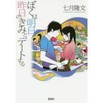 中古文庫 ≪日本文学≫ ぼくは明日、昨日のきみとデートする / 七月隆文