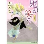 中古文庫 ≪日本文学≫ 鬼が笑う 一鬼夜行 / 小松エメル