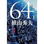 中古文庫 ≪国内ミステリー≫ 64(ロクヨン) 上 / 横山秀夫