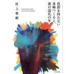 中古文庫 ≪日本文学≫ 色彩を持たない多崎つくると、彼の巡礼の年  / 村上春樹