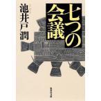 中古文庫 ≪日本文学≫ 七つの会議 / 池井戸潤