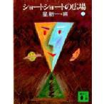 中古文庫 ≪日本文学≫ ショートショートの広場 3 / 星新一