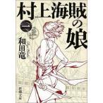 中古文庫 ≪日本文学≫ 村上海賊の娘1 / 和田竜