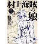 中古文庫 ≪日本文学≫ 村上海賊の娘2 / 和田竜