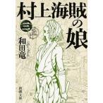 中古文庫 ≪日本文学≫ 村上海賊の娘3 / 和田竜