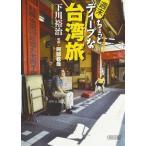 中古文庫 ≪日本文学≫ 週末ちょっとディープな台湾旅 / 下川裕治