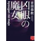 駿河屋ヤフー店で買える「中古文庫 ≪国内ミステリー≫ 凶眼の魔女 / 吉田恭教」の画像です。価格は550円になります。