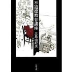 中古文庫 ≪日本文学≫ 不道徳教育講座 / 三島由紀夫