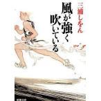 中古文庫 ≪日本文学≫ 風が強く吹いている / 三浦しをん