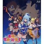 中古アニメBlu-ray Disc この素晴らしい世界に祝福を! OVA「この素晴らしいチョーカーに祝福を」