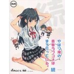 中古アニメBlu-ray Disc OVA やはり俺の青春ラブコメはまちがっている。続