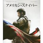 中古洋画Blu-ray Disc アメリカンスナイパー