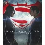 中古洋画Blu-ray Disc バットマン vs スーパーマン ジャスティスの誕生 ブルーレイ&DVDセット[初回仕様]