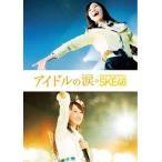 中古邦画Blu-ray Disc アイドルの涙 DOCUMENTARY of SKE48 スペシャル・エディション