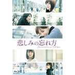 中古邦画Blu-ray Disc 乃木坂46 / 悲しみの忘れ方 Doc
