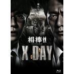 中古邦画Blu-ray Disc 相棒シリーズ X DAY[初回限定版]