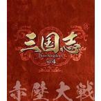 中古海外TVドラマBlu-ray Disc 三国志 Three Kingdoms 4