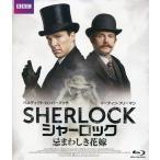 中古海外TVドラマBlu-ray Disc SHERLOCK シャーロック 忌まわしき花嫁
