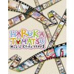 中古邦楽Blu-ray Disc 戸松遥 / HARUKA TOMATSU Music Clips step 1[初回版]
