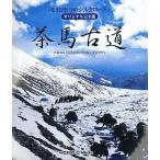 中古その他Blu-ray Disc 茶馬古道 -もうひとつのシルクロード- オリジナル完全版