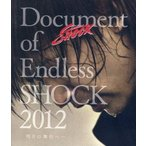Document of Endless SHOCK 2012 -明日の舞台へ- Blu-ray