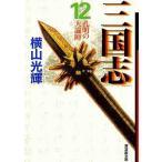 中古文庫コミック 三国志 文庫版(12) / 横山光輝