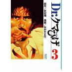 中古文庫コミック Dr・クマひげ(文庫版)(3) / ながやす巧