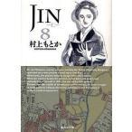 中古文庫コミック JIN-仁-(文庫版)(8) / 村上もとか