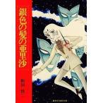 中古文庫コミック 銀色の髪の亜里沙(文庫版) / 和田慎二