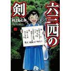 中古文庫コミック 六三四の剣 文庫版(4) / 村上もとか