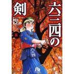 中古文庫コミック 六三四の剣 文庫版(5) / 村上もとか