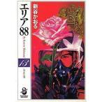 中古文庫コミック エリア88(スコラ漫画文庫版)(13) / 新谷かおる