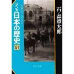 中古文庫コミック マンガ日本の歴史(文庫版)(51) / 石ノ森章太郎