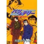 中古文庫コミック バツ&テリー(文庫版)(10) / 大島やすいち