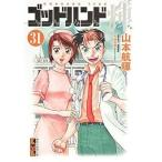 中古文庫コミック ゴッドハンド輝(文庫版)(完)(31) / 山本航暉
